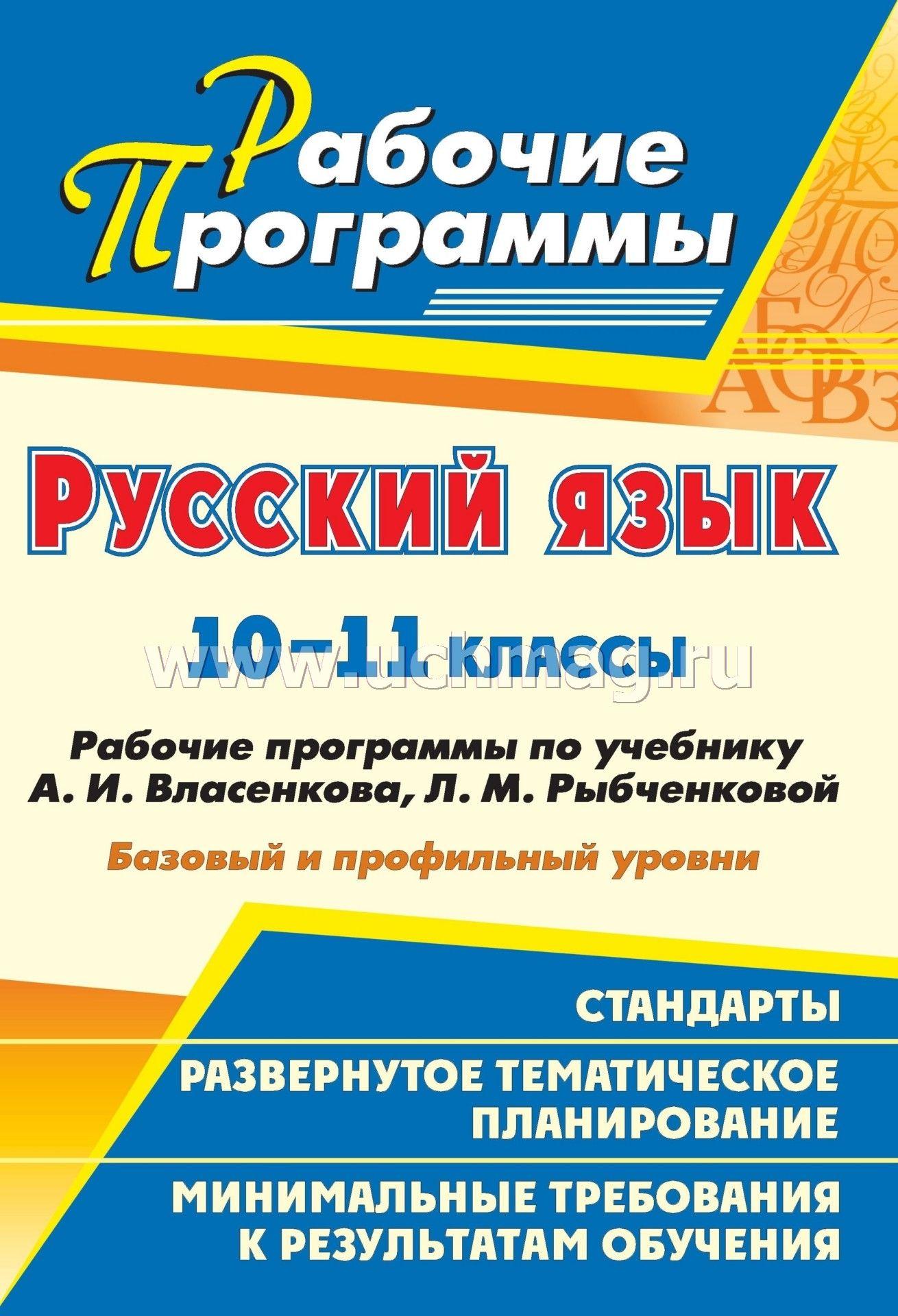 Программа власенкова по русскому языку скачать