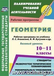Геометрия. 10-11 классы: рабочие программы по учебнику Л. С. Атанасяна, В. Ф. Бутузова, С. Б. Кадомцева [и др.]. Базовый уровень