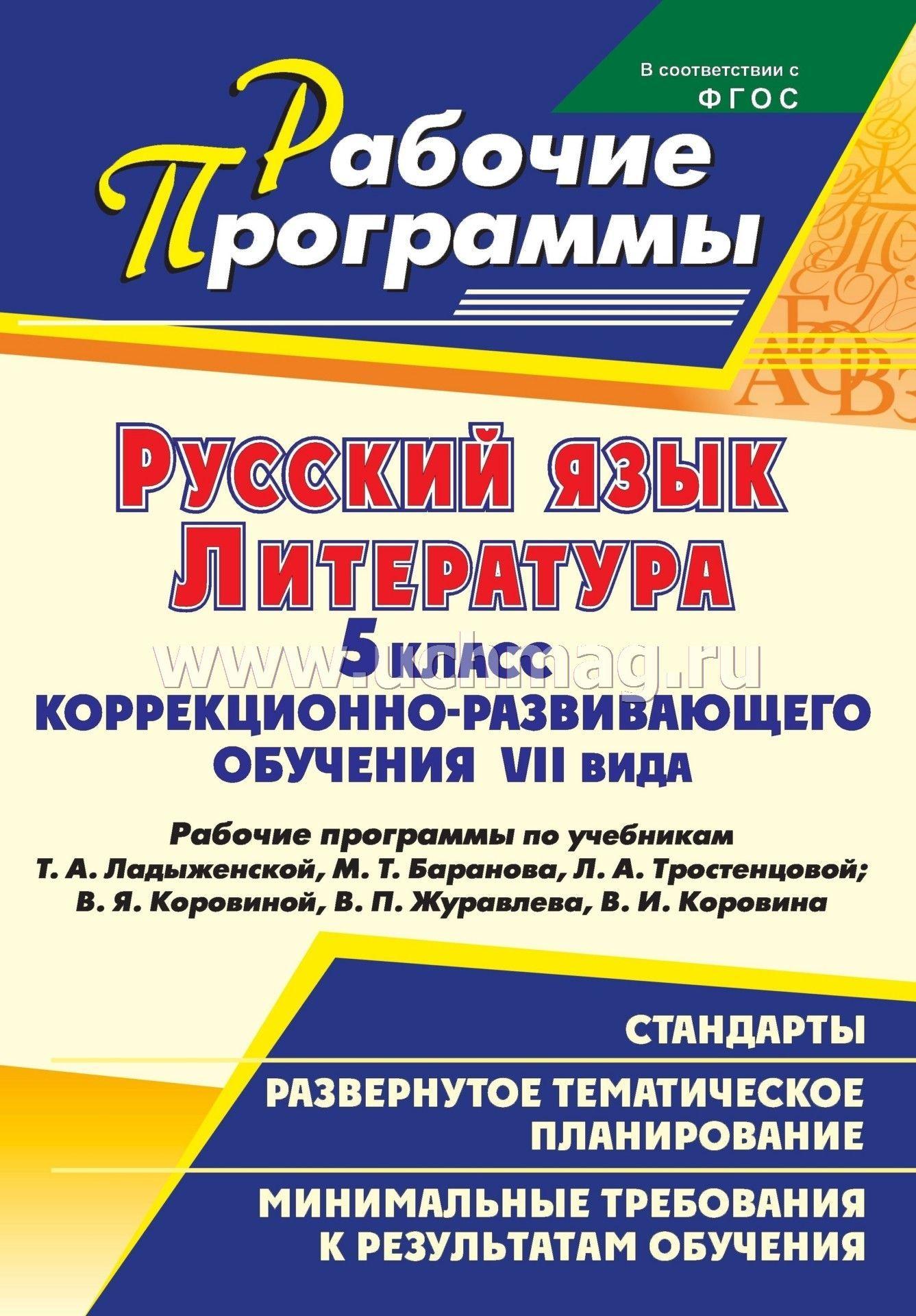 Программа русский по учебнику ладыженской язык фгос средняя