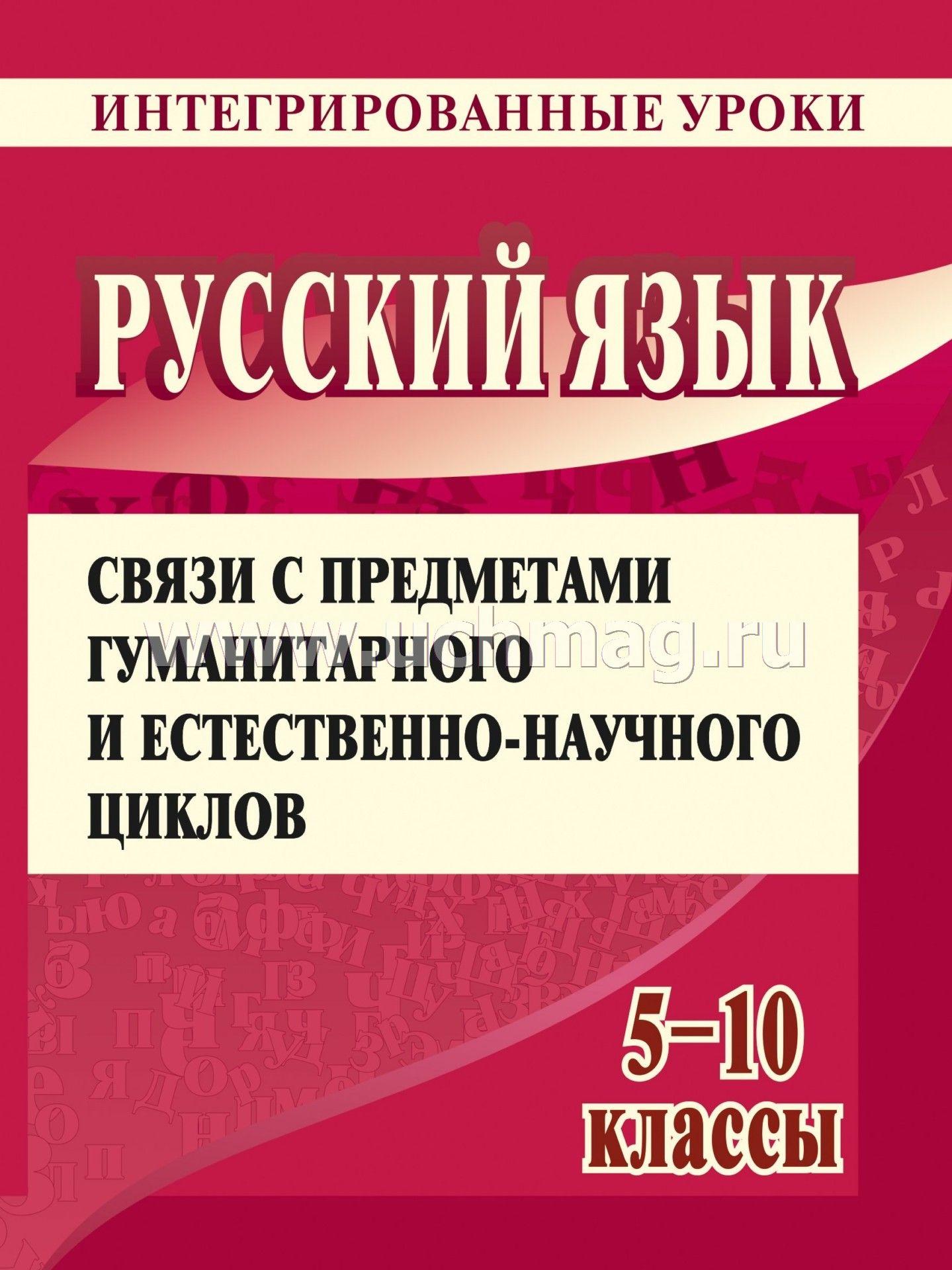 Скачать учебник русского языка по интегрированному обучению в 3 классе