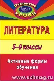 Литература. 5-9 классы: активные формы обучения