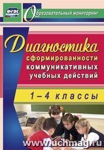 Диагностика сформированности коммуникативных учебных действий у младших школьников