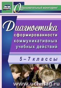 Диагностика сформированности коммуникативных учебных действий у учащихся 5-7 классов