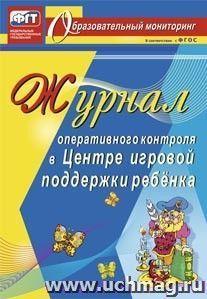 Журнал оперативного контроля в Центре игровой поддержки ребёнка