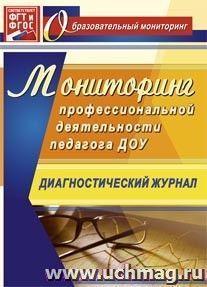 Мониторинг профессиональной деятельности педагога ДОУ: диагностический журнал