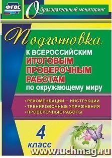 Подготовка к Всероссийским итоговым проверочным работам по окружающему миру. 4 класс: рекомендации, проверочные работы, тренировочные упражнения, инструкции
