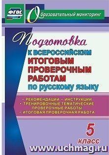 Подготовка к Всероссийским итоговым проверочным работам по русскому языку. 5 класс: рекомендации, тренировочные тематические проверочные работы, итоговая проверочная работа, инструкции