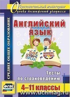 Английский язык. 4-11 классы: тесты по страноведению