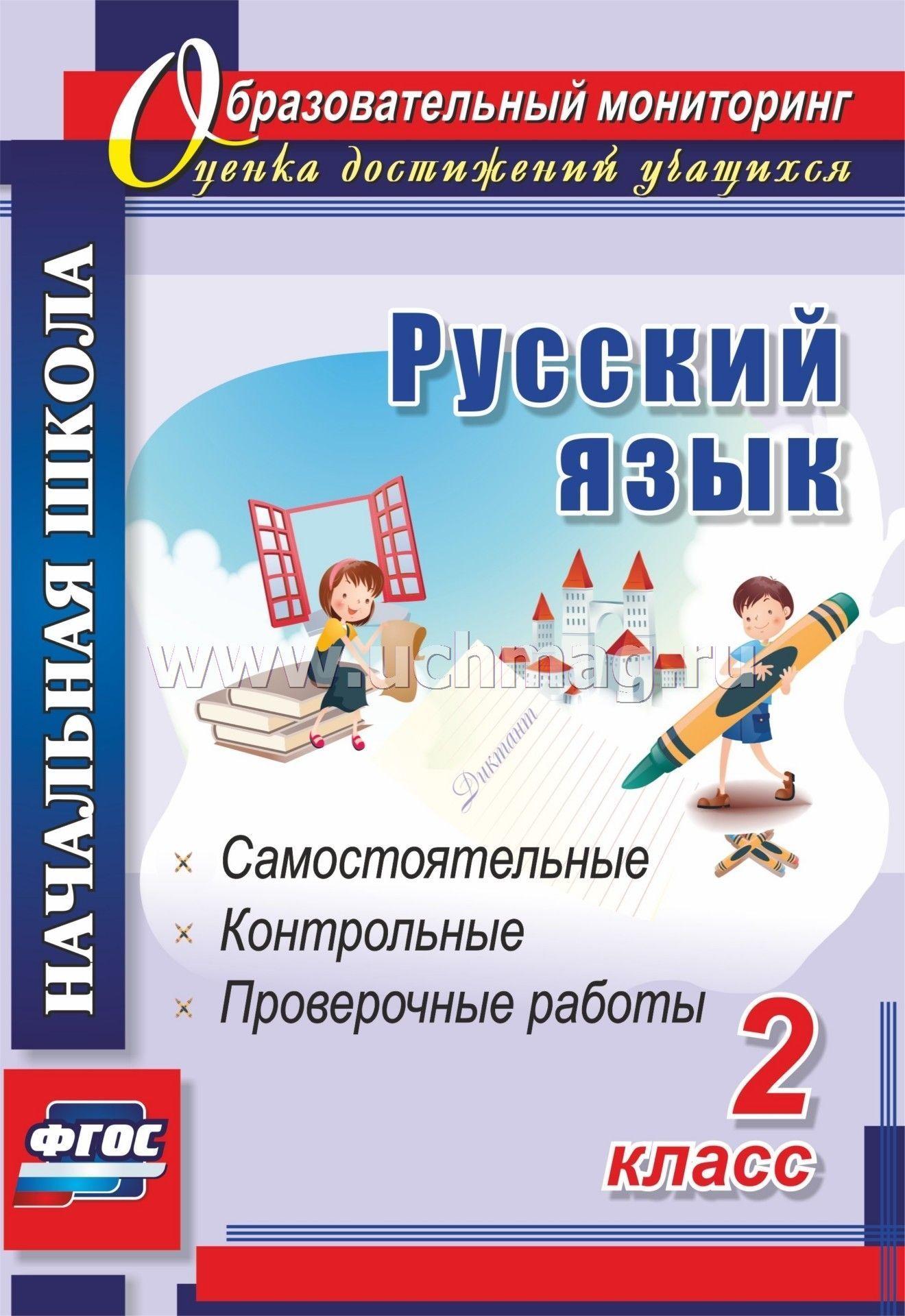 Русский язык класс самостоятельные проверочные контрольные  2 класс самостоятельные проверочные контрольные работы