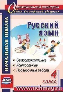 Русский язык. 4 класс: самостоятельные, контрольные, проверочные работы
