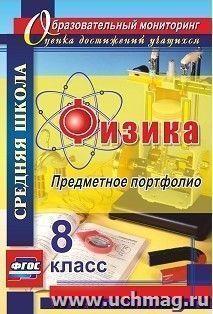 Физика. 8 класс: предметное портфолио