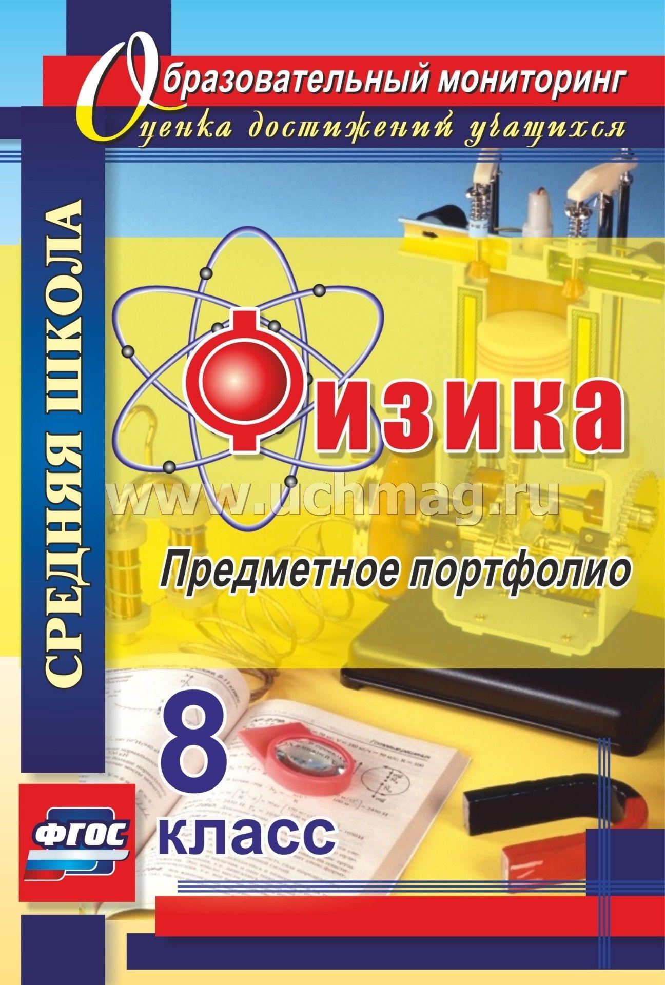 Гипермаркет 8 класс физика электрическое поле