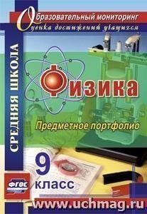 Физика. 9 класс: предметное портфолио