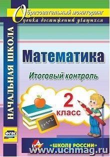 """Математика. 2 класс. Итоговый контроль. УМК """"Школа России"""""""
