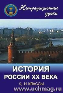 Нетрадиционные уроки по истории России ХХ века в 9, 11 классах