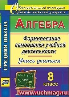 Алгебра. Формирование самооценки учебной деятельности. 8 класс. Учись учиться!