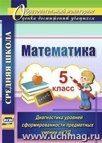 Математика. 5 класс. Диагностика уровней сформированности предметных умений  и УУД