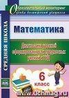 Математика. 6 класс. Диагностика уровней сформированности предметных умений и УУД