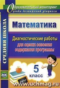 Математика. 5 класс: диагностические работы для оценки освоения содержания программы