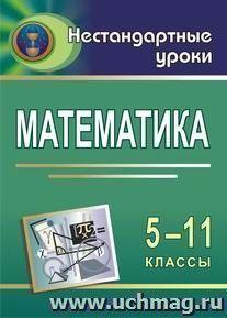 Математика. 5-11 кл. Игры на уроках