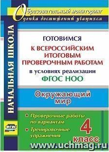 Окружающий мир. 4 класс. Готовимся к Всероссийским итоговым проверочным работам в условиях реализации ФГОС НОО: проверочные работы по вариантам, тренировочные упражнения