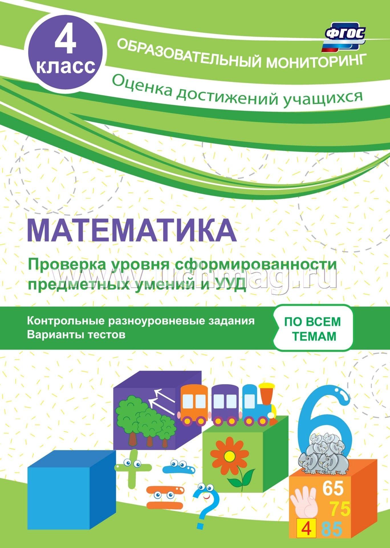 Разноуровневые тесты по русскому языку и математике для учащихся 4 классов