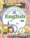 Английский язык. 2 класс: тренажёр для закрепления знаний