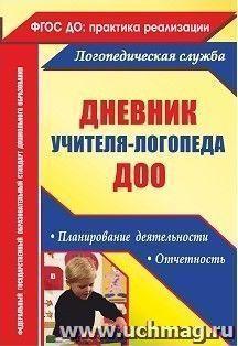 Дневник учителя-логопеда ДОУ: планирование деятельности, отчетность