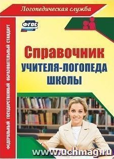 Справочник учителя-логопеда школы