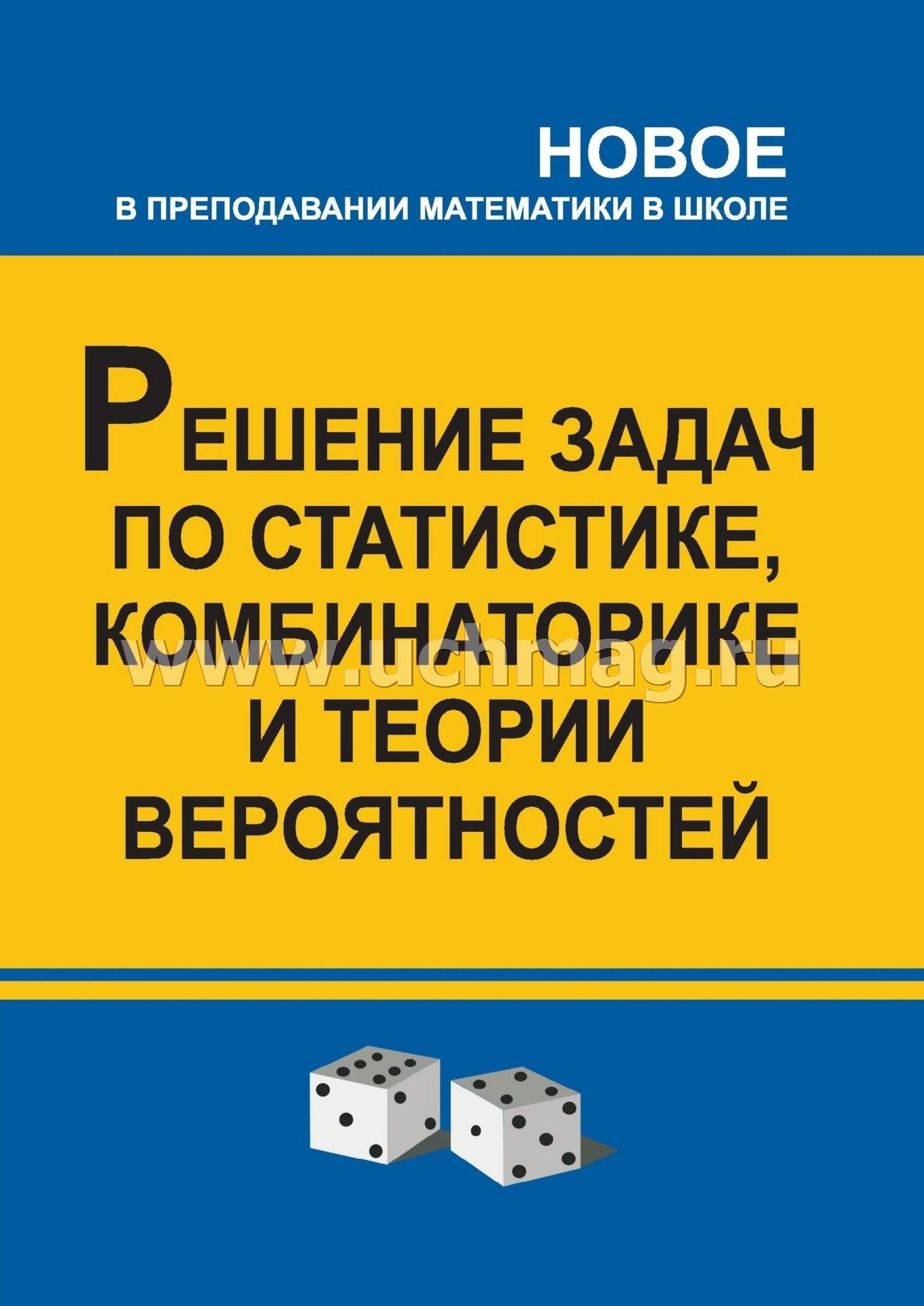 Решебник Практикум По Теории Вероятности С Элементами Комбинаторики Виленкин Потапов