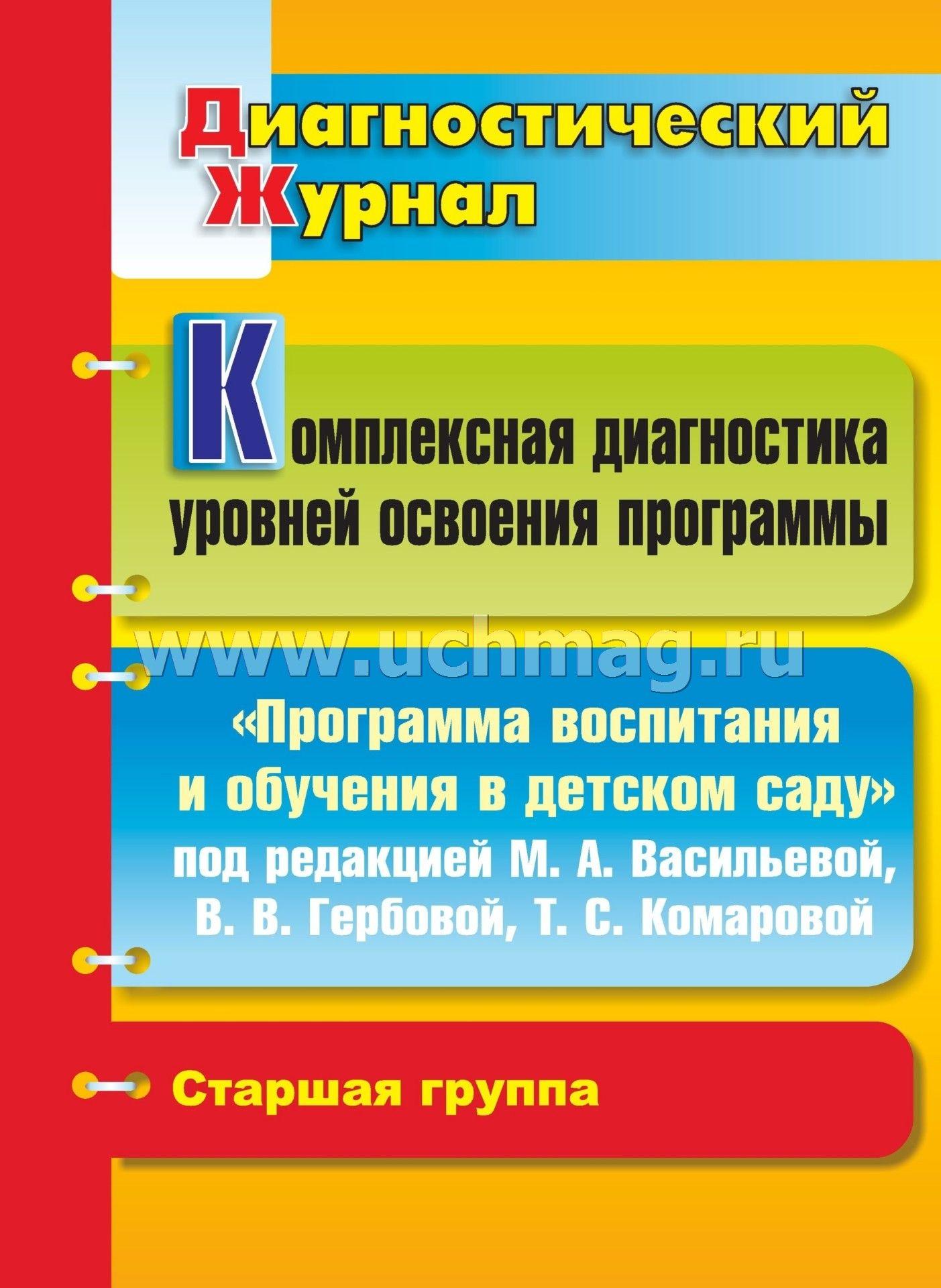 Программа воспитания и обучения в детском саду васильева гербова