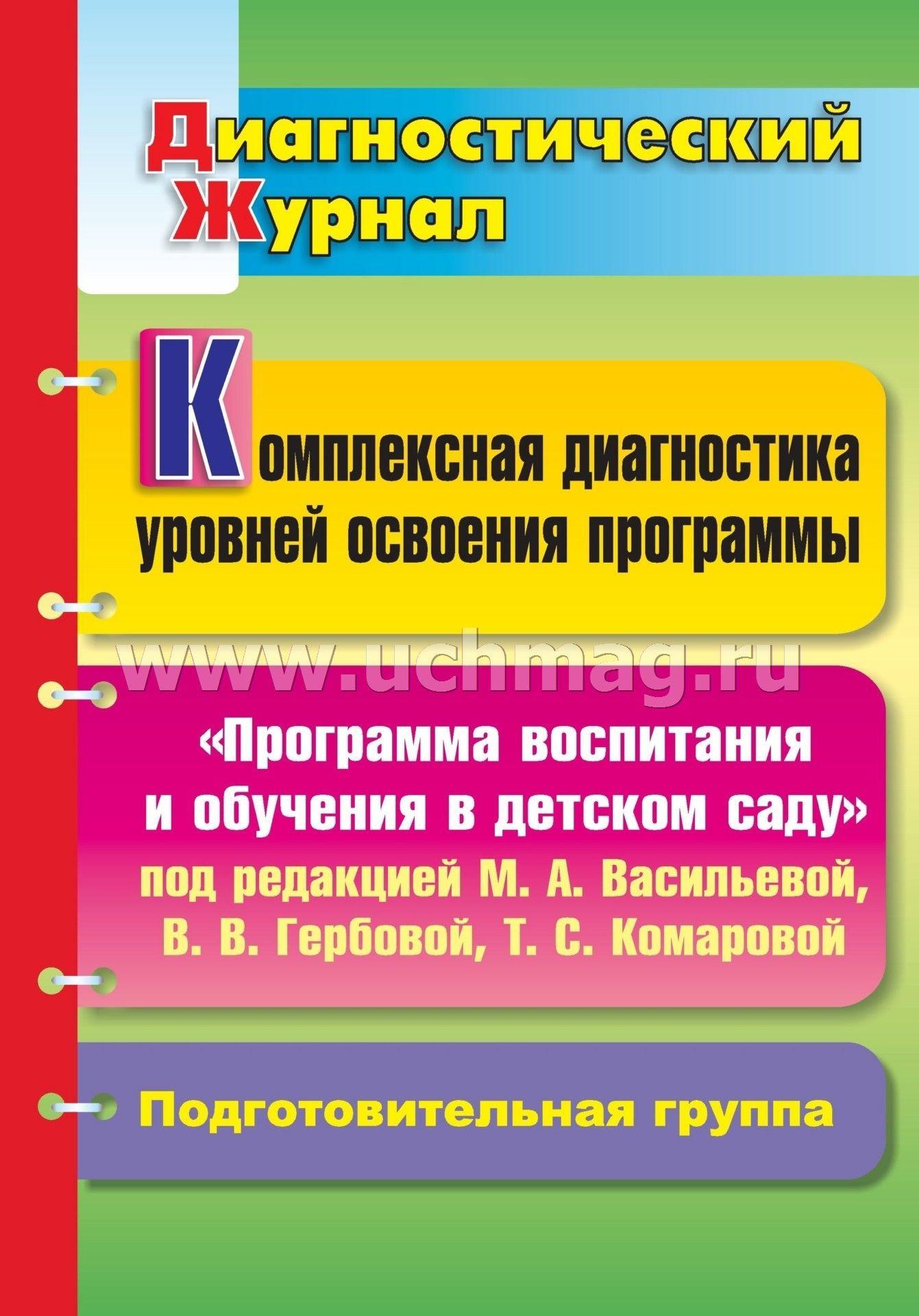 Программа воспитания и обучения в детском саду в.в.гербова