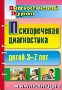 Психоречевая диагностика детей 3-7 лет