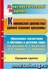 Комплексная диагностика уровней освоения программы под редакцией М. А. Васильевой, В. В. Гербовой, Т. С. Комаровой