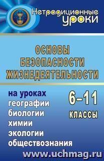 ОБЖ на уроках географии, биологии, химии, социологии, экологии
