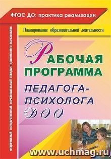 Рабочая программа педагога-психолога ДОО