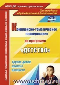 """Комплексно-тематическое планирование образовательной деятельности с детьми раннего возраста по программе """"Детство"""""""