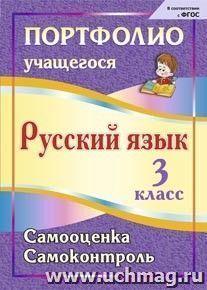 Портфолио. Русский язык. 3 класс: Самооценка. Самоконтроль