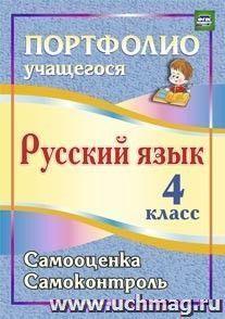 Портфолио. Русский язык. 4 класс: Самооценка. Самоконтроль