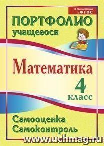 Математика. 4 класс. Самооценка. Самоконтроль: портфолио учащегося