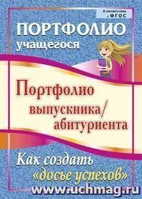 """Портфолио выпускника/абитуриента. Как создать """"досье успехов"""""""