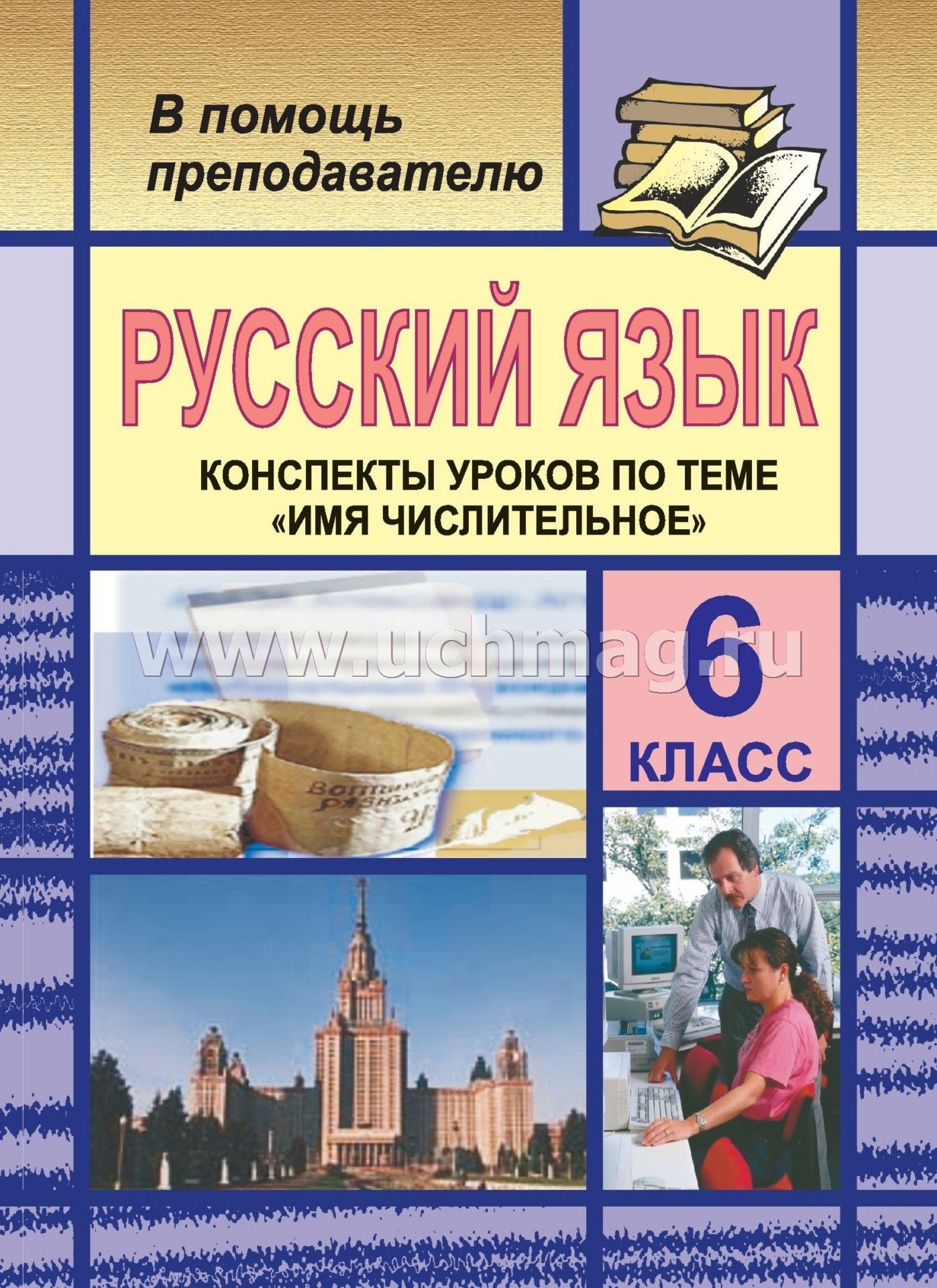 Русский язык класс конспекты уроков по теме Имя числительное  6 класс конспекты уроков по теме Имя числительное
