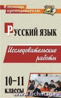 Русский язык. 10-11 классы: исследовательские работы