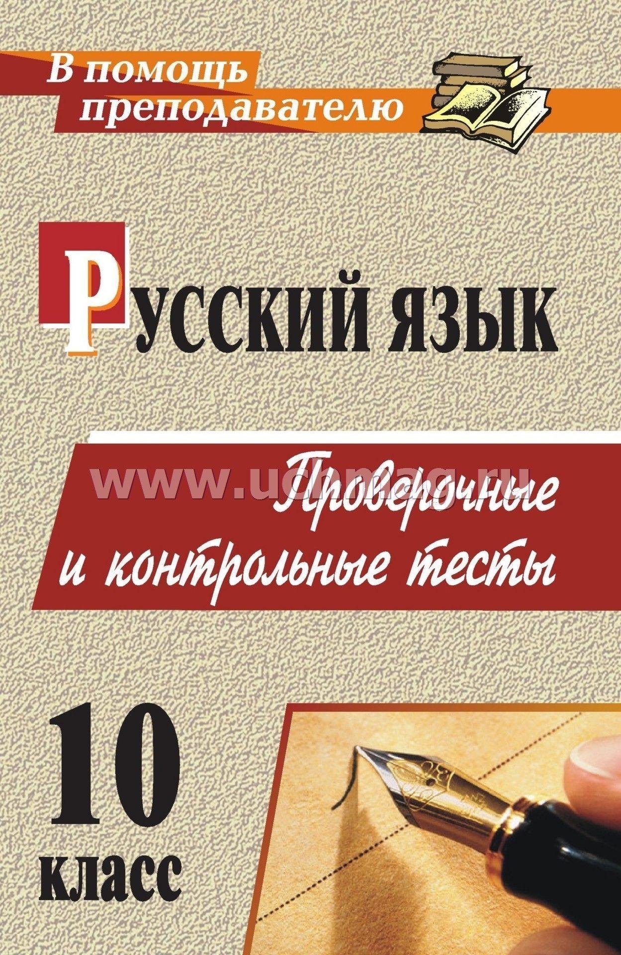 Вазанова тесты по русскому языку 2018 5-7 класс