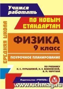 Физика. 9 класс: поурочное планирование по учебнику Н. С. Пурышевой, Н. Е. Важеевской, В. М. Чаругина