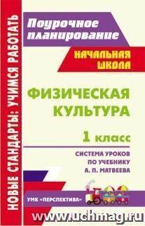 Физическая культура. 1 класс: система уроков по учебнику А. П. Матвеева