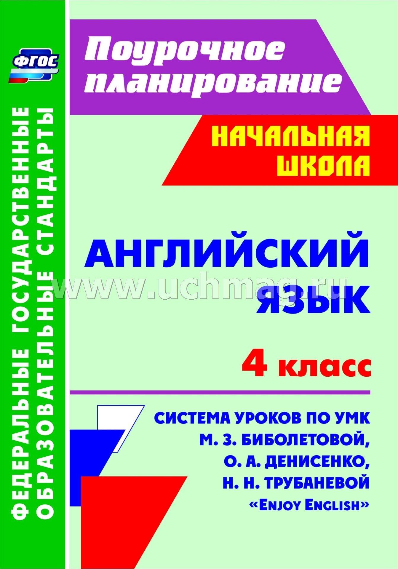 Учебник м.з биболетовой о.а денисенко и н.н трубаневой enjoy english-3 класс