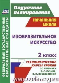 Изобразительное искусство. 2 класс: технологические карты уроков по учебнику В. С. Кузина, Э. И. Кубышкиной