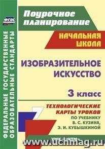 Изобразительное искусство. 3 класс: технологические карты уроков по учебнику В. С. Кузина, Э. И. Кубышкиной