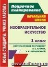 Изобразительное искусство. 1 класс: система уроков по учебнику В. С. Кузина,  Э. И. Кубышкиной